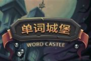 單詞城堡評測:背單詞的游戲他來了[多圖]