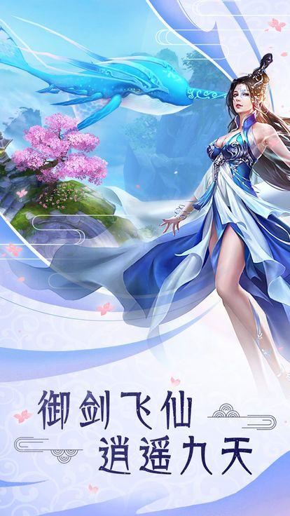不朽剑道手游官网版下载最新版图1: