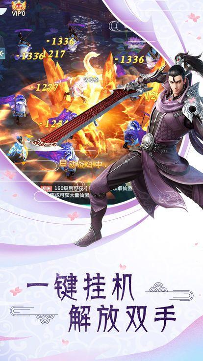 不朽剑道手游官网版下载最新版图5: