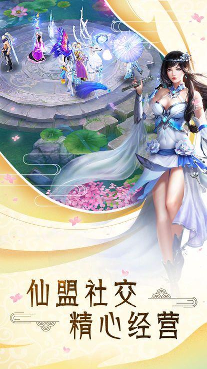 不朽剑道手游官网版下载最新版图4: