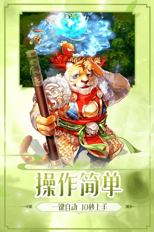 仙坠凡尘游戏官方网站下载最新版(我欲修真) v1.0截图