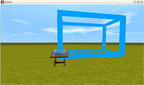 迷你世界设计蓝图系统曝光 新版本内容抢先看[多图]图片7