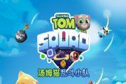 汤姆猫乱斗小队怎么玩?汤姆猫乱斗小队攻略大全[多图]