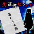 失踪的女人的笔记汉化版