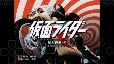 假面骑士初代中文游戏汉化修改版图5: