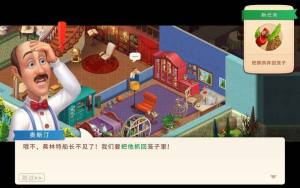 梦幻花园2.9.0无限星星内购修改版下载地址图片5