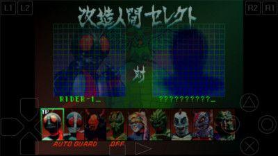 假面骑士初代中文游戏汉化修改版图3: