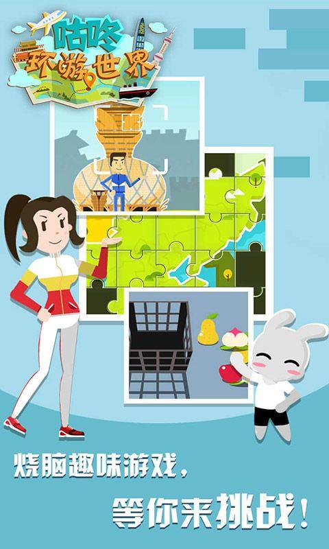 咕咚环游世界H5游戏官方网站下载正式版图片1