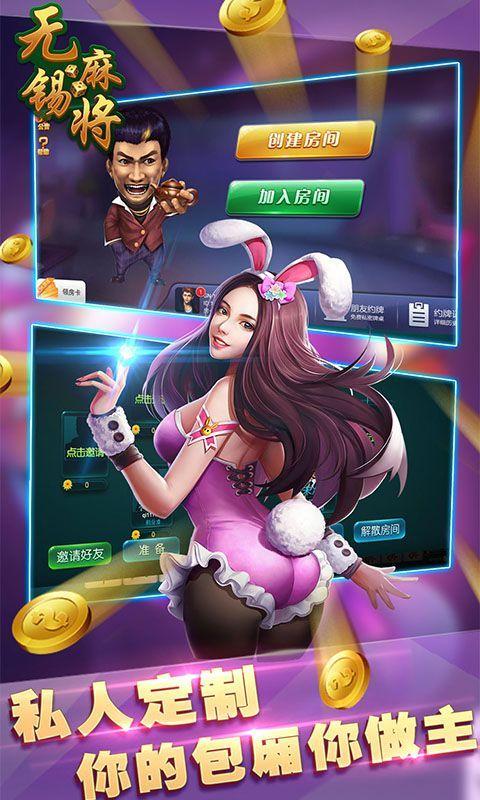 红心无锡麻将手机APP安卓版游戏下载图3: