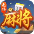 红心无锡麻将手机APP安卓版游戏下载 v10.3.17