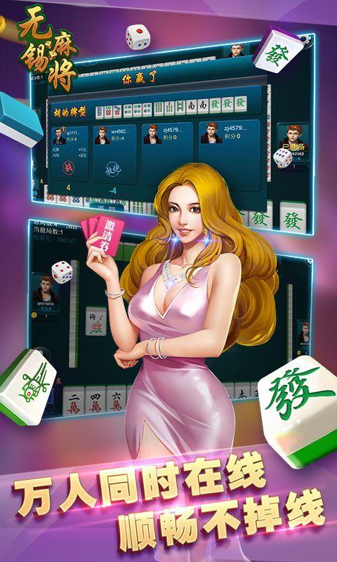 红心无锡麻将手机APP安卓版游戏下载图1:
