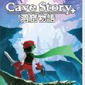 洞窟物语修改版