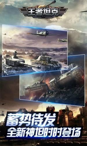 王者坦克满V版变态游戏公益服图片3