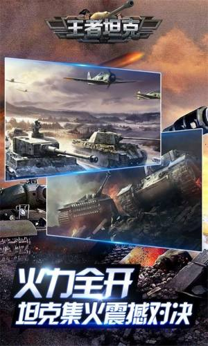 王者坦克满V版变态游戏公益服图片2