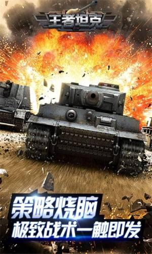 王者坦克满V版图1