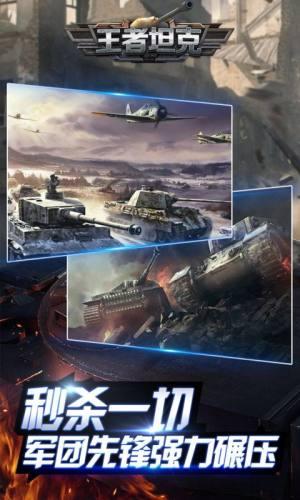 王者坦克满V版变态游戏公益服图片4