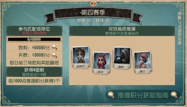 第五人格10月18日更新汇总:第四赛季开启,角色天赋全面调整[多图]图片2