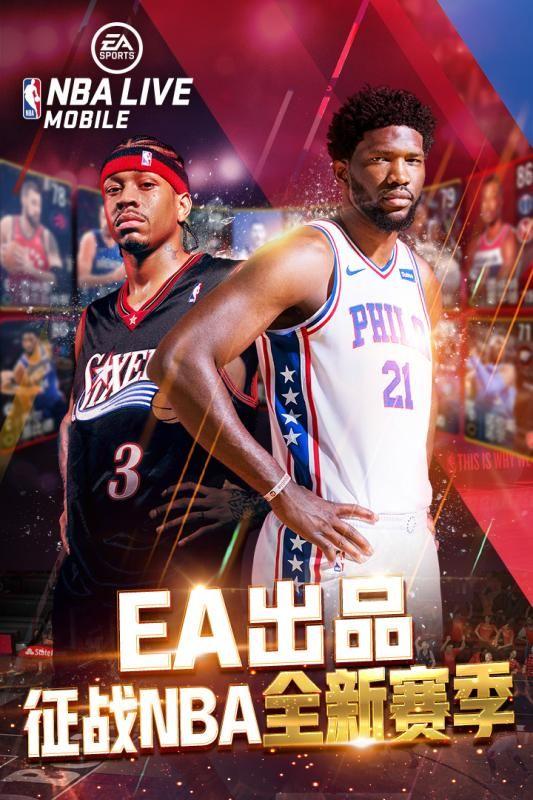 NBA Live:移动版手游最新版下载地址图1: