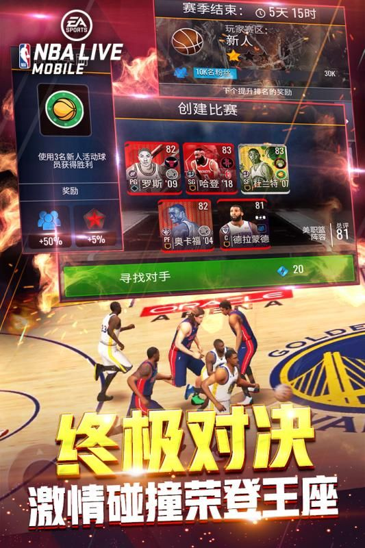 NBA Live:移动版手游最新版下载地址图4: