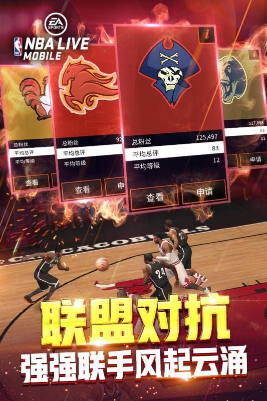 NBA Live:移动版手游最新版下载地址图5: