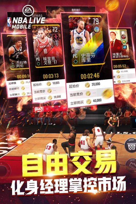 NBA Live:移动版手游最新版下载地址图3: