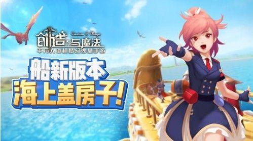 创造与魔法船新版本来袭:新增海上船屋,开启全新活动玩法[多图]图片1