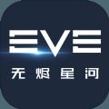 星战前夜EVE手游官方正版 v1.0