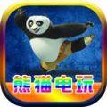 熊貓電玩安卓版