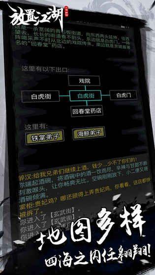 放置江湖1.8无限元宝最新内购修改版图3: