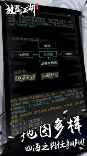 放置江湖1.8无限元宝版图3