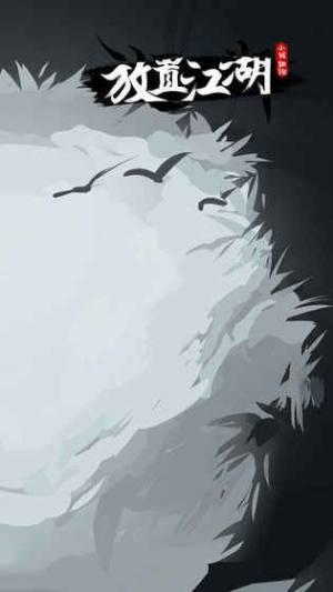 放置江湖1.8无限元宝版图1