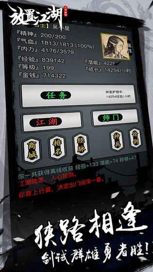 放置江湖1.8无限元宝最新内购修改版图4: