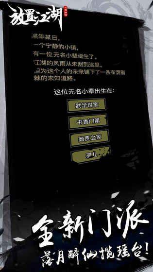 放置江湖1.8无限元宝最新内购修改版图2: