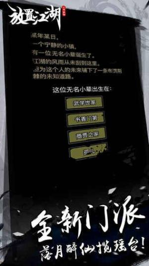 放置江湖1.8无限元宝版图2