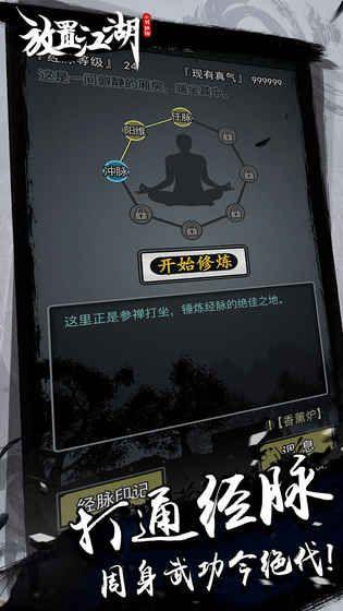 放置江湖1.8无限元宝最新内购修改版图5: