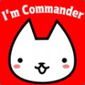 猫指挥官手游