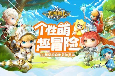光明勇士官网版游戏下载公测正式版图片1