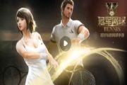 冠军网球好玩吗 冠军网球游戏介绍[多图]