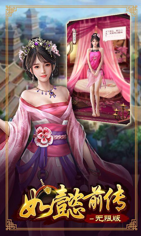 如懿前传游戏官方网站下载正式版图5: