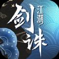 剑诛江湖官网版