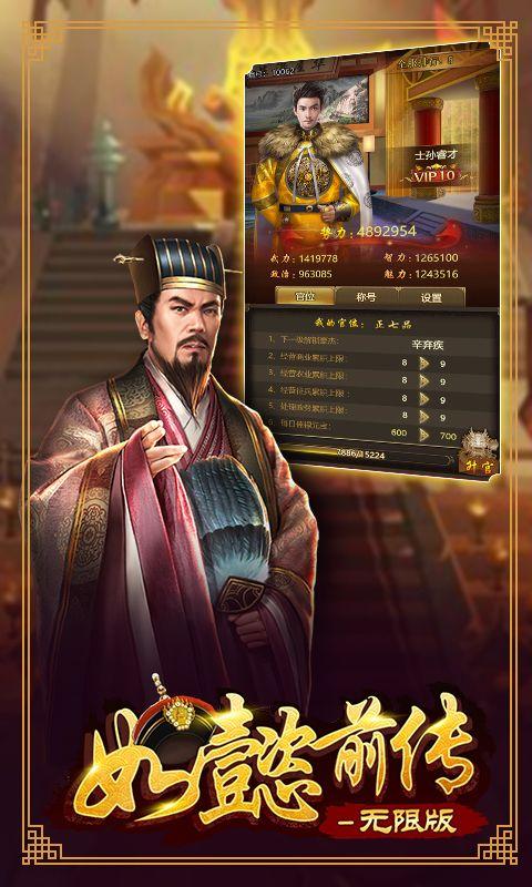 如懿前传游戏官方网站下载正式版图4: