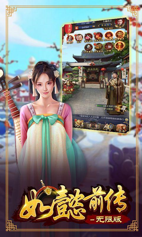 如懿前传游戏官方网站下载正式版图2: