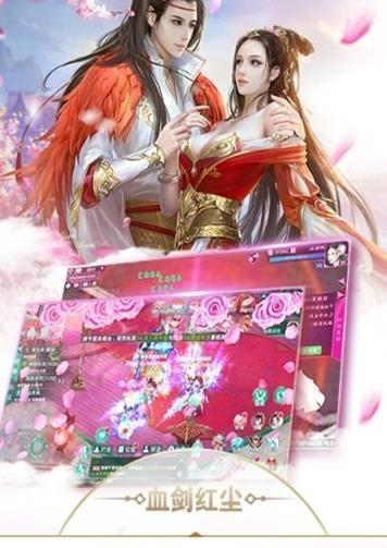 血剑红尘手游官方网站下载正式版图片1