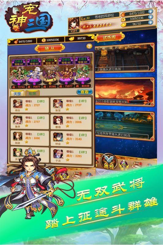 神宠三国游戏官方网站下载正式版图4: