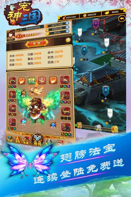 神宠三国游戏官方网站下载正式版图片1