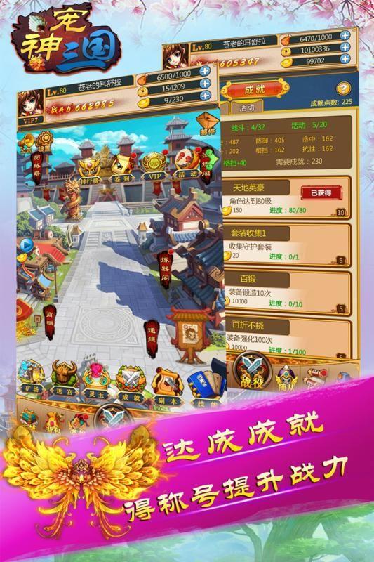神宠三国游戏官方网站下载正式版图2: