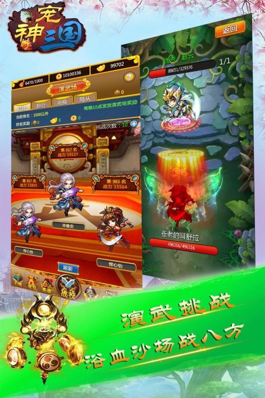 神宠三国游戏官方网站下载正式版图1: