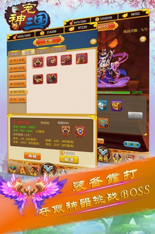 神宠三国游戏官方网站下载正式版图3: