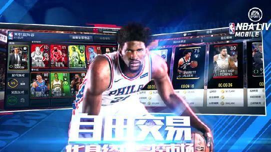 NBA LIVE Mobile新赛季手游官方网站下载最新版图1: