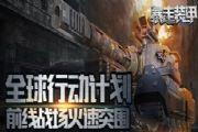 《暴走装甲》全球行动计划 前线战场火速突围[多图]